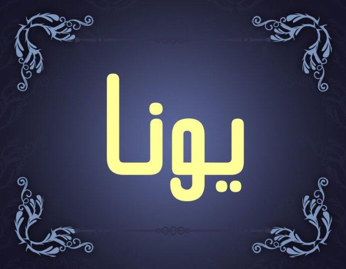 معنی اسم یونا و اطلاعاتی درباره ریشه و محبوبیت این نام پسرانه