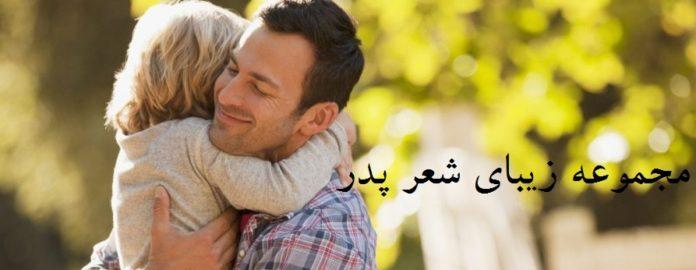 مجموعه زیبای شعر پدر