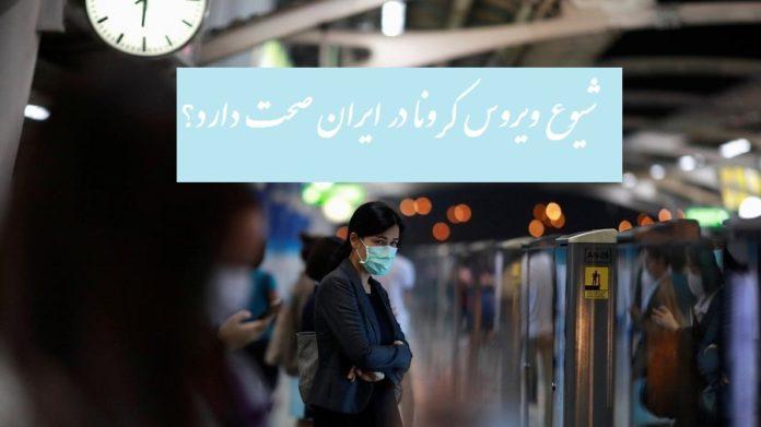 شیوع ویروس بیماری کرونا در ایران، آیا صحت دارد؟