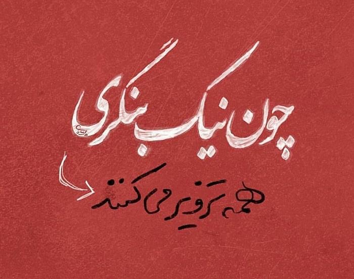 عکس نوشته شعر حافظ جدید
