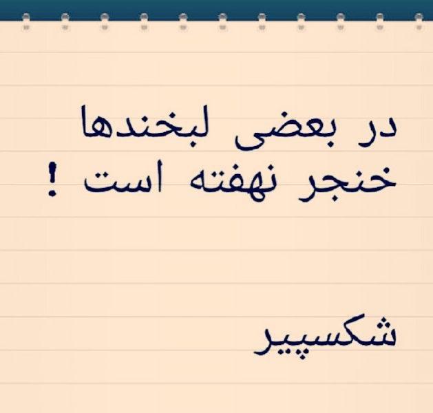 جمله تیکه دار
