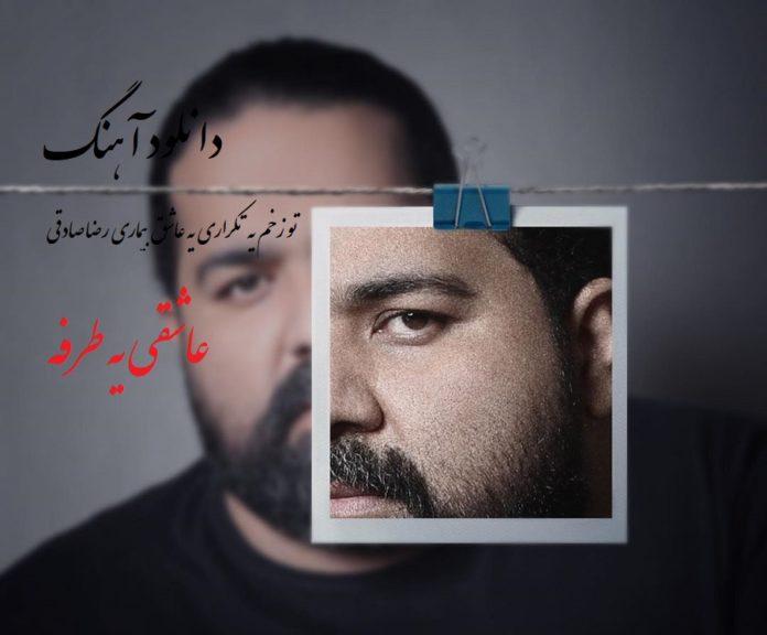 دانلود آهنگ تو زخم یه تکراری یه عاشق بیماری رضا صادقی + متن آهنگ
