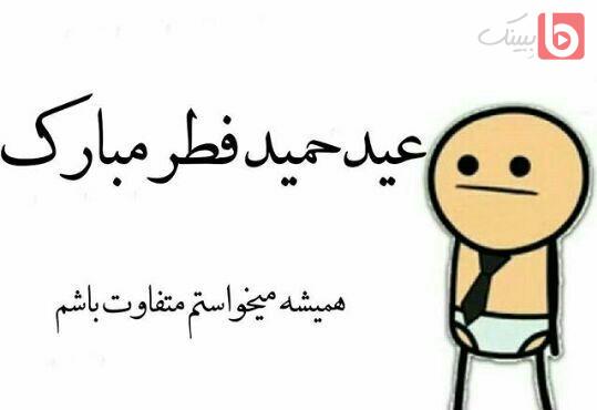 جدیدترین عکس نوشته تبریک عید فطر طنز