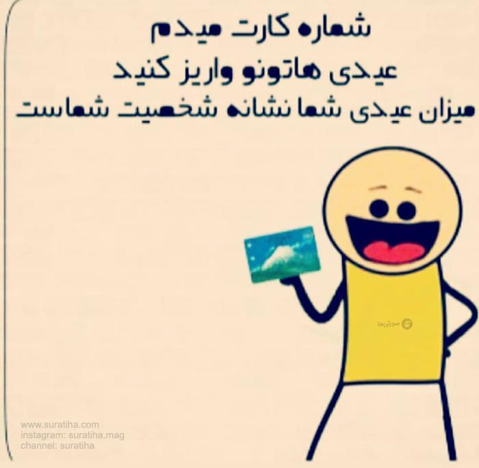 عکس نوشته تبریک عید فطر طنز
