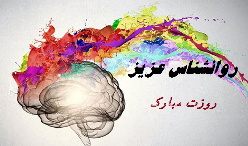 عکس نوشته تبریک روز روانشناس