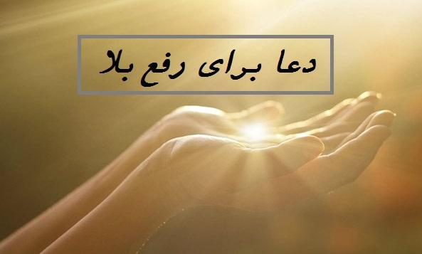 دعا برای رفع بلا