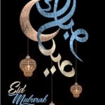 عکس نوشته تبریک عید فطر به زبان عربی