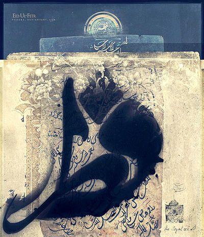 عکس نوشته تبریک عید فطر به عربی