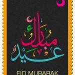 عکس نوشته جدید عید فطر