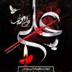 عکش پروفایل برای شهادت حضرت علی