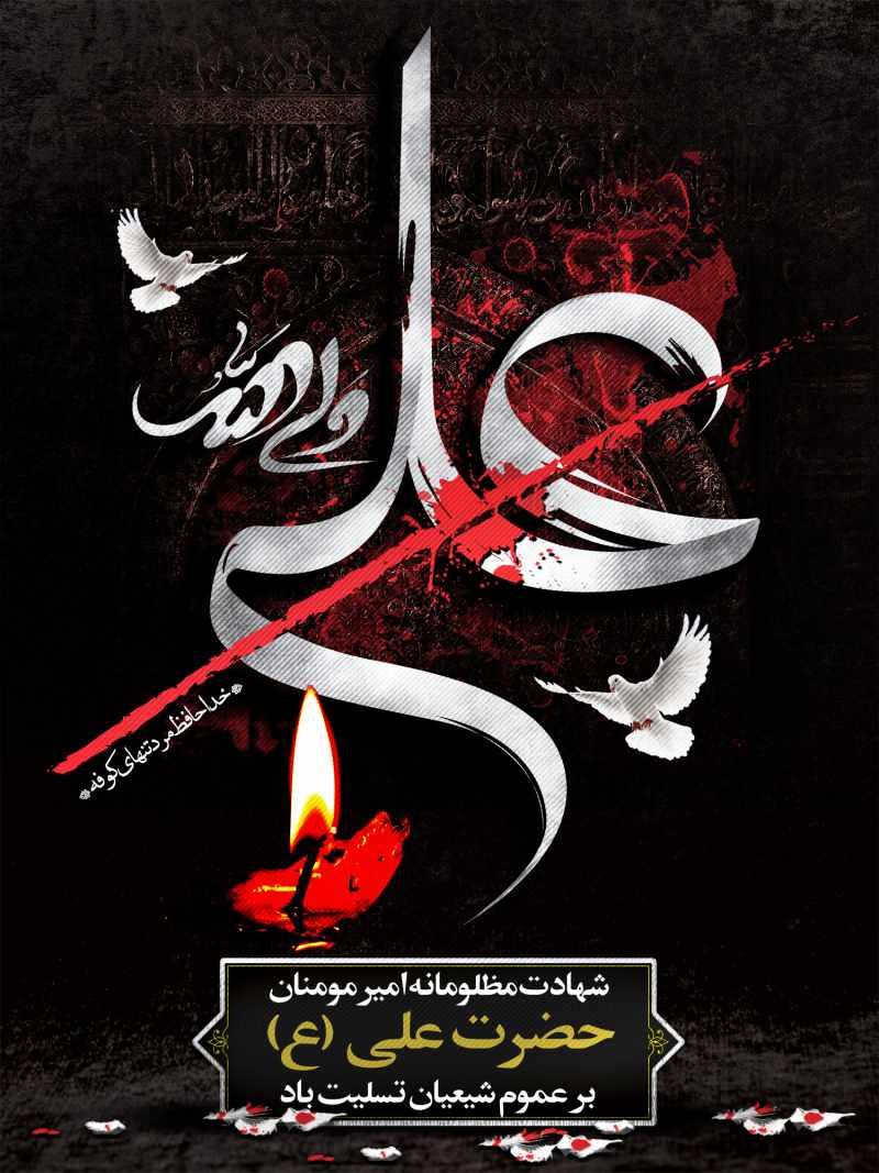 عکس شب قدر شهادت حضرت علی