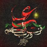 عکس پروفایل شهادت حضرت علی و شب قدر