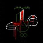 عکس جدید شهادت امام علی (ع) با کیفیت بالا