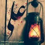 عکس جدید و با کیفیت شهادت امام علی