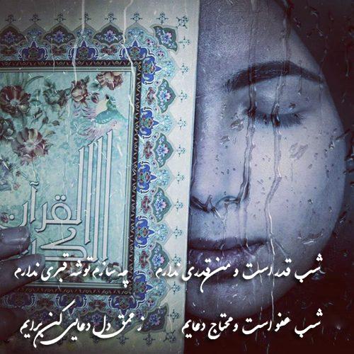عکس نوشته شب قدر است ومن قدری ندارم