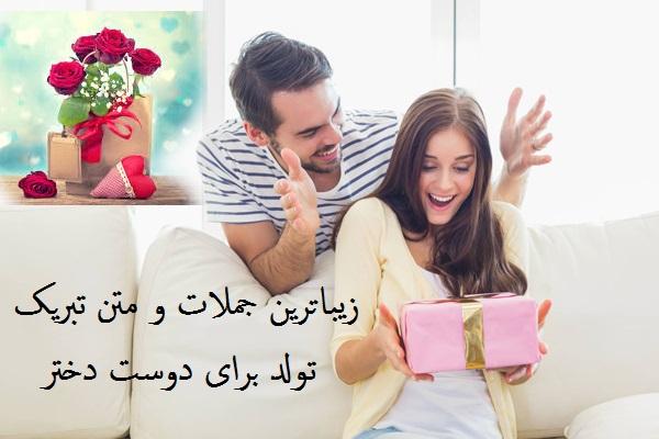 زیباترین جملات و متن تبریک تولد برای دوست دختر