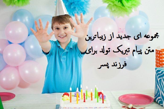 مجموعه ای جدید از زیباترین متن پیام تبریک تولد برای فرزند پسر