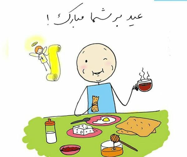 شعر طنز در مورد عید فطر