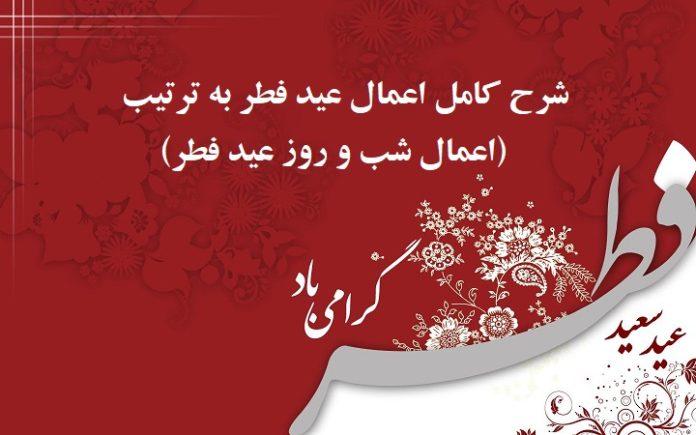 شرح کامل اعمال عید فطر به ترتیب (اعمال شب و روز عید فطر)