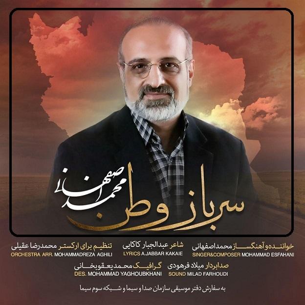 دانلود آهنگ دل خسته مشو سرباز وطن محمد اصفهانی + متن کامل