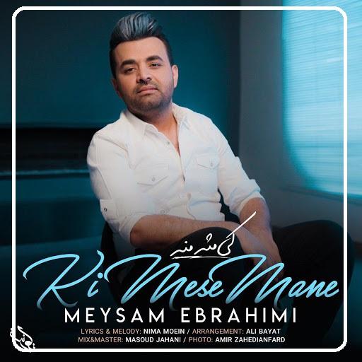 دانلود آهنگ کی مث منه دلش برات پر بکشه میثم ابراهیمی