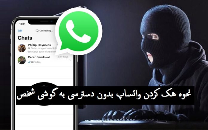 نحوه هک کردن واتساپ بدون دسترسی به گوشی طرف مقابل