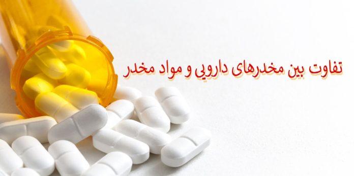 مخدرهای دارویی و مواد مخدر