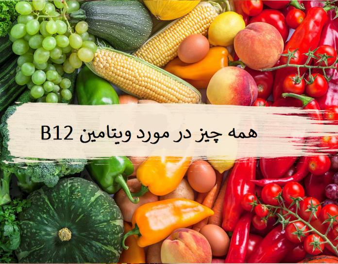 ویتامین B12 چیست