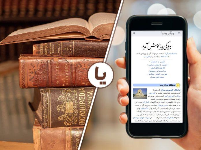 لغتنامه چاپی یا دانشنامه اینترنتی؟