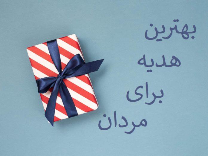 بهترین هدیه برای مردان