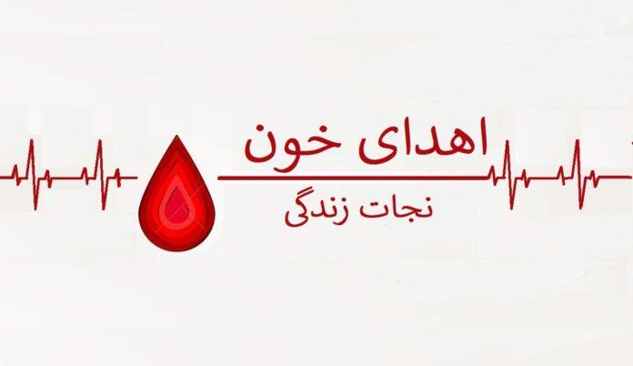 اهدای خون،نجات زندگی