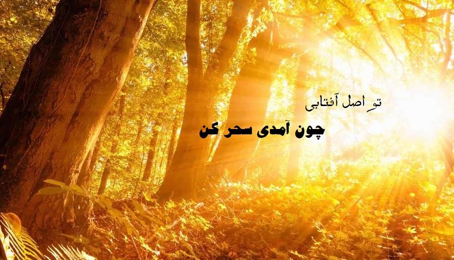 متن شعر تو اصل آفتابی چون آمدی سحر کن + عکس نوشته