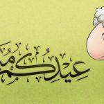 عکس نوشته تبریک عید قربان عربی