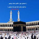 عکس نوشته زیبا برای تبریک عید قربان