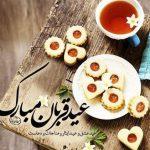 عکس نوشته زیبا در مورد عید قربان