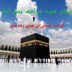 عکس نوشته زیبا عید قربان