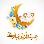 عکس نوشته جدید تبریک عید قربان