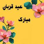 عکس نوشته عید قربان مبارک