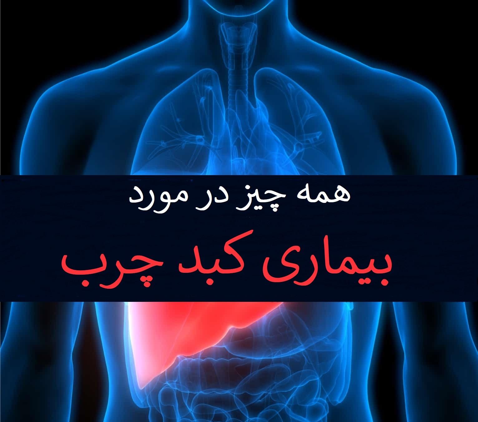 بیماری کبد چرب چیست و چند نوع دارد ؟