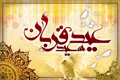 متن شعر عاشقانه در مورد عید قربان