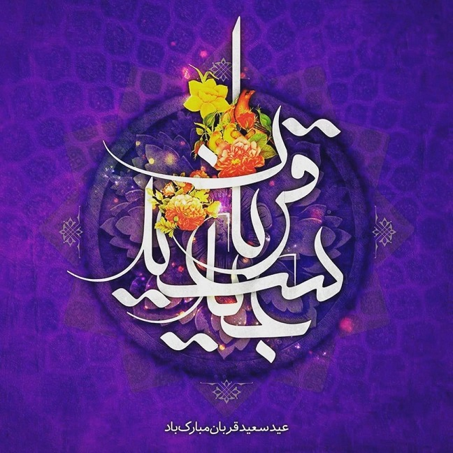 مجموعه ای از زیباترین اشعار در مورد عید قربان (دوبیتی ، شعر کوتاه و عاشقانه)
