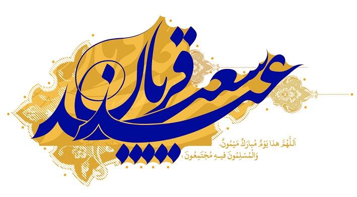 متن شعر دوبیتی در مورد عید قربان