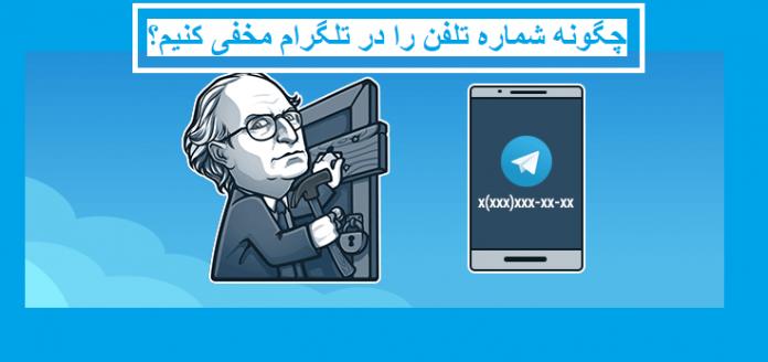 چگونه شماره تلفن را در تلگرام مخفی کنیم؟