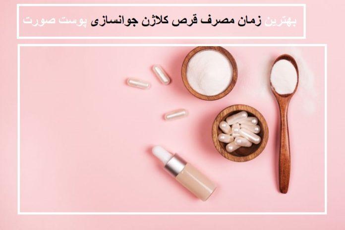 بهترین زمان مصرف قرص کلاژن جوانسازی پوست صورت