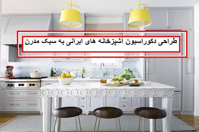 10 نکته برای طراحی دکوراسیون آشپزخانه های ایرانی به سبک مدرن