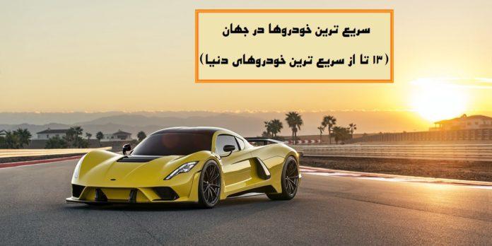 معرفی سریع ترین ماشین برقی جهان (13 تا از سریع ترین خودرو های دنیا)