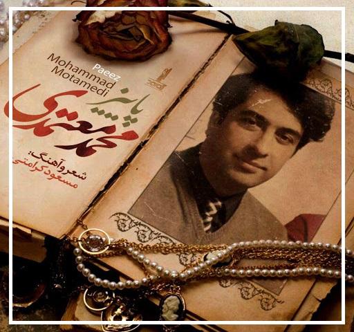 دانلود آهنگ باز پاییز مرا یاد تو انداخت ببین محمد معتمدی به همراه متن کامل
