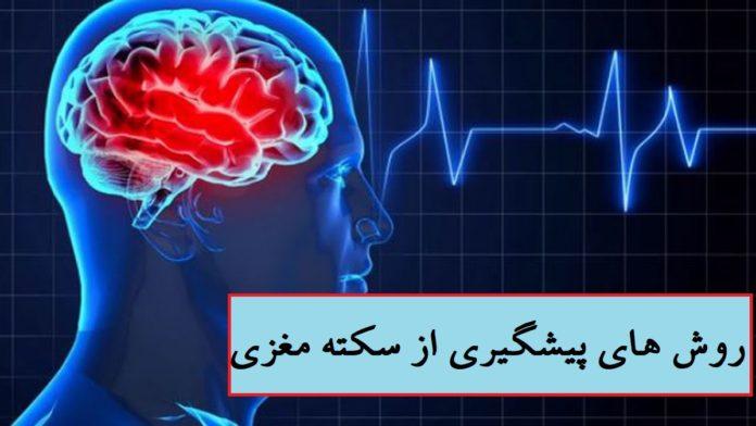 روش های پیشگیری از سکته مغزی در طب سنتی و طب مدرن