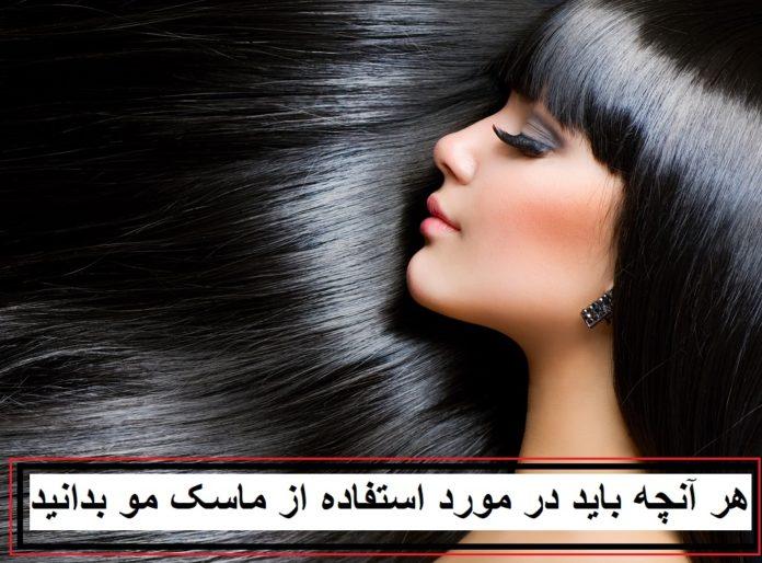 ماسک مو چیست؟ + جزئیاتی که باید در مورد استفاده از ماسک مو بدانید