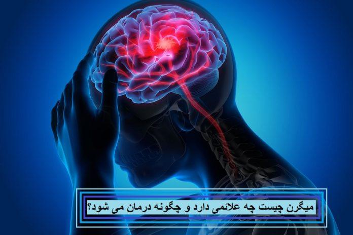 میگرن چیست چه علائمی دارد و چگونه درمان می شود؟
